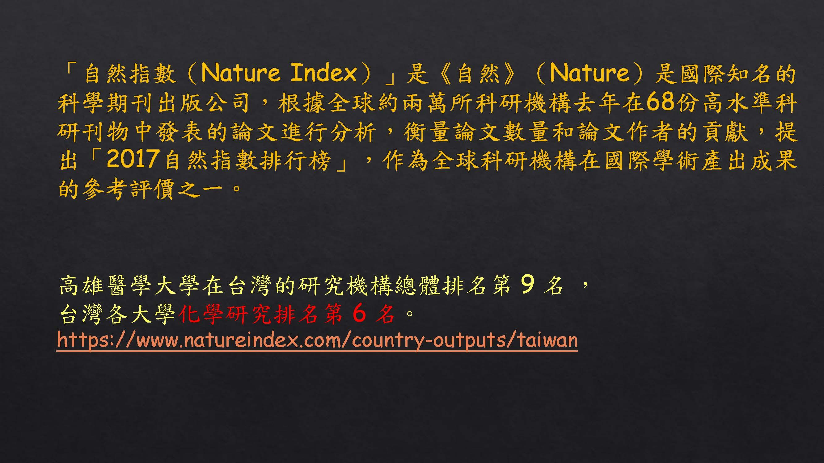 Nature_Index_頁面_2.jpg